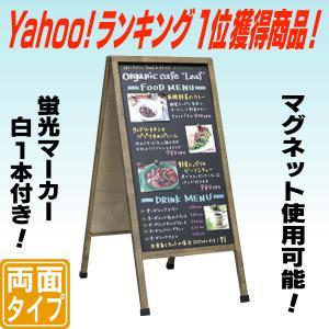 アンティーク調マーカースタンド看板(L)  ブラックボード  立て看板  店舗用看板  両面看板  A型看板  置き看板  Yahoo!ランキング1位獲得商品|6111185