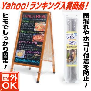マーカースタンド看板用レインカバー  マーカーボード用オプション  雨濡れホコリ防止  Yahoo!ランキング入賞商品|6111185