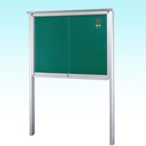 自立式引違い型アルミ掲示板(M)  送料無料|6111185