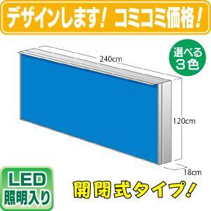 内照式壁面看板(タテ120cm×ヨコ240cm)  電飾看板  照明入り看板  開閉式看板  ファサード看板  欄間看板  送料無料|6111185