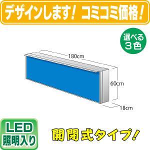 内照式壁面看板(タテ60cm×ヨコ180cm)  電飾看板  照明入り看板  開閉式看板  ファサード看板  欄間看板  送料無料|6111185