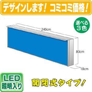 内照式壁面看板(タテ80cm×ヨコ240cm)  電飾看板  照明入り看板  開閉式看板  ファサード看板  欄間看板  送料無料|6111185