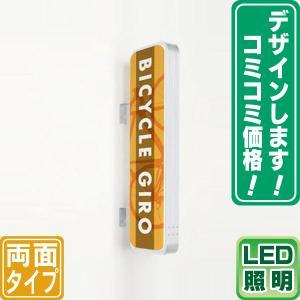 デザイン・貼り加工込み丸角型アルミ枠突き出し看板(L)  袖看板  電飾看板  内照看板  照明入り看板  送料無料|6111185
