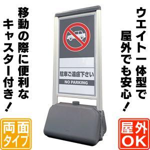 ウォーターウエイト一体型スタンド看板  駐車場看板  駐車禁止看板  スタンド看板  立て看板  置き看板  両面看板  送料無料 6111185