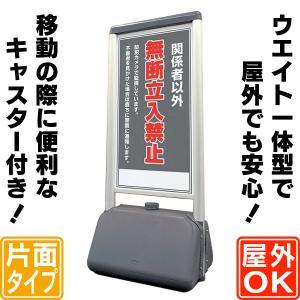 ウォーターウエイト一体型スタンド看板(片面仕様)  立入禁止看板  スタンド看板  立て看板  片面看板  送料無料 6111185