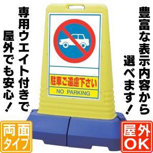 専用ウエイト付サインスタンド(L)  駐車場看板  駐車禁止看板  スタンド看板  立て看板  両面看板  送料無料 6111185