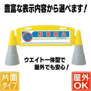 アーチ型スタンド片面看板  駐車場看板  駐車禁止看板  スタンド看板  立て看板  片面看板 6111185