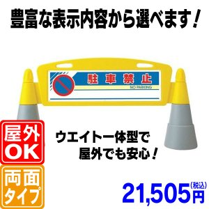 アーチ型スタンド看板  駐車場看板  駐車禁止看板  スタンド看板  立て看板  両面看板 6111185