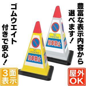 ピラミッド型スタンド看板  駐車場看板  駐車禁止看板  立入禁止看板  スタンド看板  立て看板  3面表示|6111185