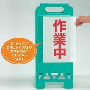 フロアミニスタンド透明ポケットタイプ  立て看板  スタンド看板  フロアー看板  置き看板  両面看板  A型看板|6111185