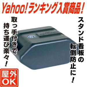 ウォーターウエイト(重し)10kg  看板用重し  おもり  Yahoo!ランキング入賞商品|6111185