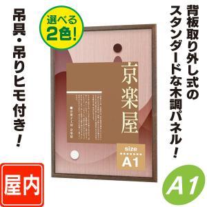背板取り外し式額縁/A1サイズ  パネル  額縁  ポスターパネル  ポスターフレーム  ポスター入れ|6111185