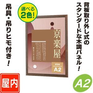 背板取り外し式額縁/A2サイズ  パネル  額縁  ポスターパネル  ポスターフレーム  ポスター入れ|6111185