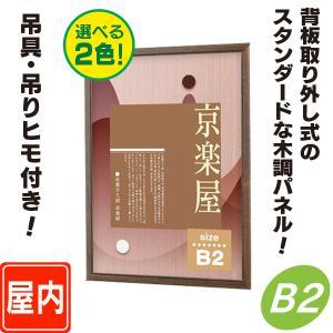 背板取り外し式額縁/B2サイズ  パネル  額縁  ポスターパネル  ポスターフレーム  ポスター入れ 6111185