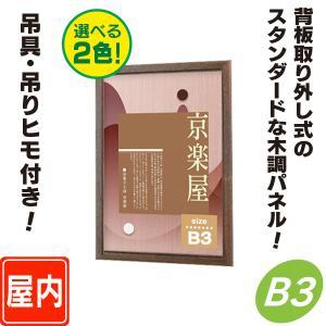 背板取り外し式額縁/B3サイズ  パネル  額縁  ポスターパネル  ポスターフレーム  ポスター入れ|6111185