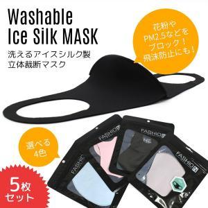 【在庫あり 送料無料】洗えるマスク アイスシルク製 男女兼用 大人用 花粉 PM2.5 飛沫防止 立体 夏向きマスク 接触冷感 スポーツ時に【5枚セット】|619apartment