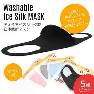 【在庫あり 送料無料】洗えるマスク アイスシルク製 男女兼用 花粉 PM2.5 飛沫防止 立体 夏向きマスク 接触冷感 スポーツ時に【子供用・5枚セット】|619apartment