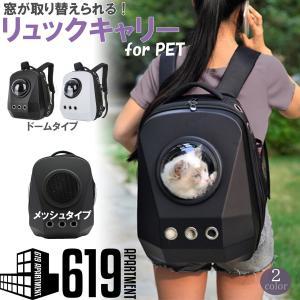 ペットキャリー リュックサック リュックキャリー 犬 猫 可愛い ドーム型窓 白黒 メッシュ バック キャリーバッグ キャリーケース  ペットバッグ 旅行 お出かけ|619apartment