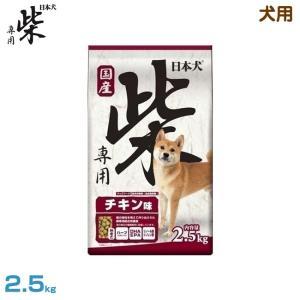 日本犬 犬用 柴専用 チキン味 2.5kg (...の関連商品3