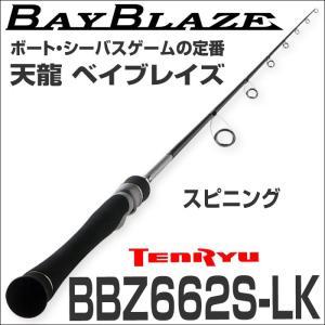 ボートシーバスロッド  天龍 テンリュウ ベイブレイズ BBZ662S-LK スピニング|6977