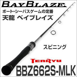 ボートシーバスロッド  天龍 テンリュウ ベイブレイズ BBZ662S-MLK スピニング|6977