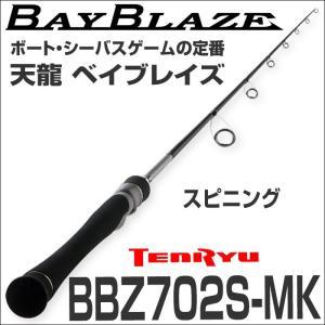 ボートシーバスロッド  天龍 テンリュウ ベイブレイズ BBZ702S-MK スピニング|6977