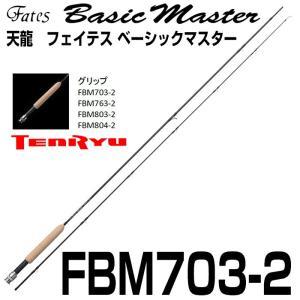 天龍 フェイテス ベーシックマスター FBM703-2 2ピース|6977