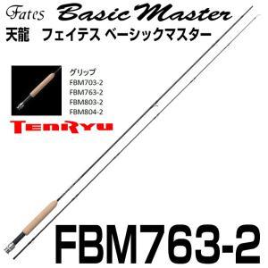 天龍 フェイテス ベーシックマスター FBM763-2 2ピース|6977