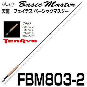 天龍 フェイテス ベーシックマスター FBM803-2 2ピース|6977