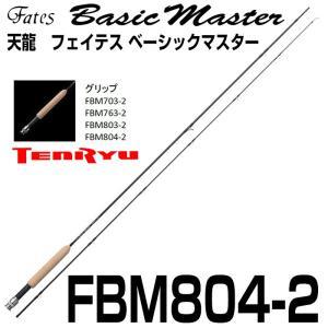 天龍 フェイテス ベーシックマスター FBM804-2 2ピース|6977