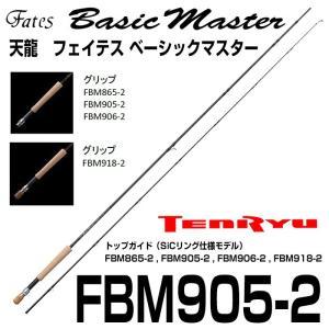天龍 フェイテス ベーシックマスター FBM905-2 2ピース|6977
