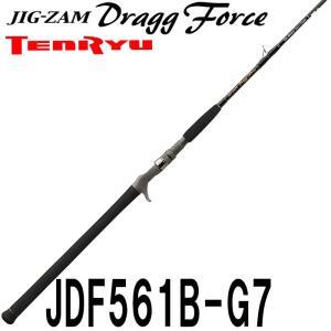 天龍(テンリュウ) ジグザム ドラッグフォース JDF561B-G7 ベイトモデル 1ピース|6977
