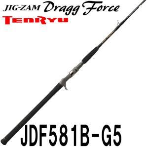 天龍(テンリュウ) ジグザム ドラッグフォース JDF581B-G5 ベイトモデル 1ピース|6977