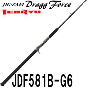 天龍(テンリュウ) ジグザム ドラッグフォース JDF581B-G6 ベイトモデル 1ピース|6977
