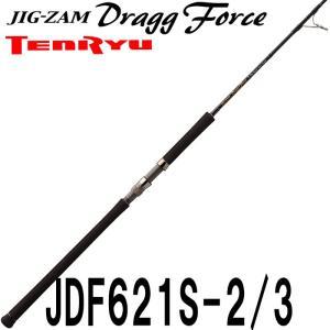 天龍(テンリュウ) ジグザム ドラッグフォース JDF621S-2/3 スピニング 1ピース|6977