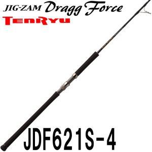 天龍(テンリュウ)  ジグザム ドラッグフォース JDF621S-4 スピニング  1ピース|6977