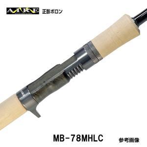 エムアイレ 正影ボロン MB-78MHLC ベイトモデル 2ピース|6977
