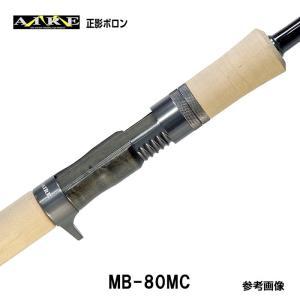 エムアイレ 正影ボロン MB-80MC ベイトモデル 2ピース|6977