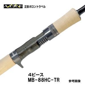 エムアイレ正影ボロン トラベルロッド MB-88HC-TR ベイト 4ピース|6977