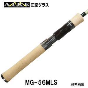 エムアイレ MG-56MLS スピニングモデル 2ピース|6977