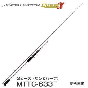 ■品名:パームス タチウオロッド メタルウィッチクエストα MTTC-633T ベイト 2ピース(1...
