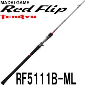 鯛ラバロッド タイラバロッド 天龍 テンリュウ レッドフリップ RF5111B-ML ベイト 1ピース|6977
