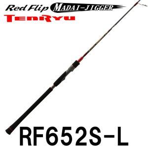 天龍 テンリュウ マダイロッド マダイジギングロッド レッドフリップ RF652S-L MADAI-JIGGER スピニング|6977