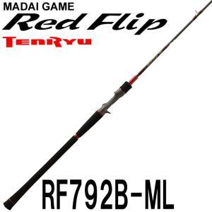 鯛ラバロッド タイラバロッド 天龍 テンリュウ レッドフリップ RF792B-ML TAI-RUBBER ベイト 1&H|6977