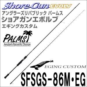 ショアガンエボルブ エギングロッド アングラーズリパブリック パームス SFSGS-86M・EG エギングカスタム スピニング 2ピース 6977