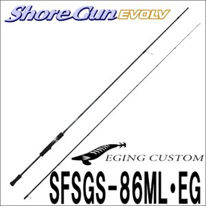 ショアガンエボルブ エギングロッド アングラーズリパブリック パームス SFSGS-86ML・EG エギングカスタム スピニング 2ピース 6977