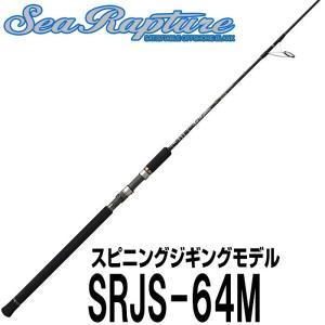 アングラーズリパブリック パームス シーラプチャー SRJS-64M スピニング 1ピース|6977