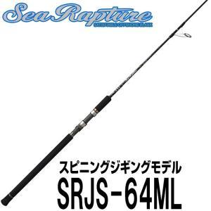 アングラーズリパブリック パームス シーラプチャー SRJS-64ML スピニング 1ピース|6977