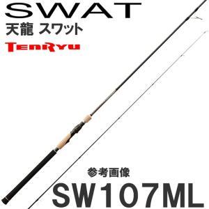 天龍 シーバスロッド スワット SW107ML スピニング 2ピース 6977