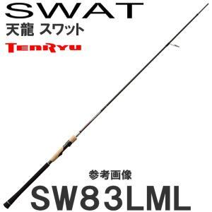 天龍 シーバスロッド スワット SW83LML スピニング 2ピース 6977